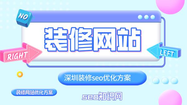 深圳装修网站seo优化方案