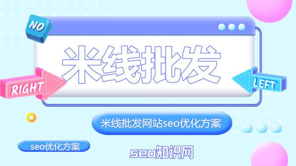 米线批发网站seo优化方案