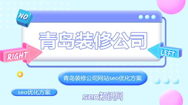 青岛装修公司网站seo优化方案与问题
