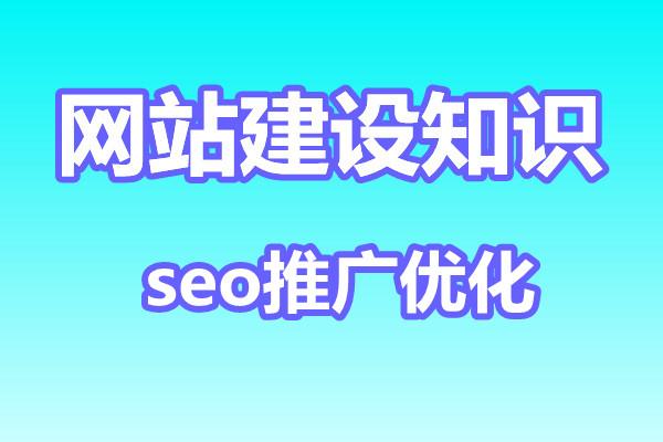 网站如何进行seo推广优化?