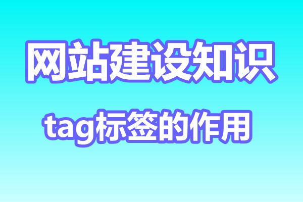 tag标签对于网站seo优化的作用有哪些?