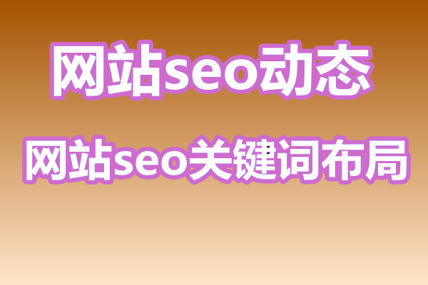 网站seo关键词如何进行布局