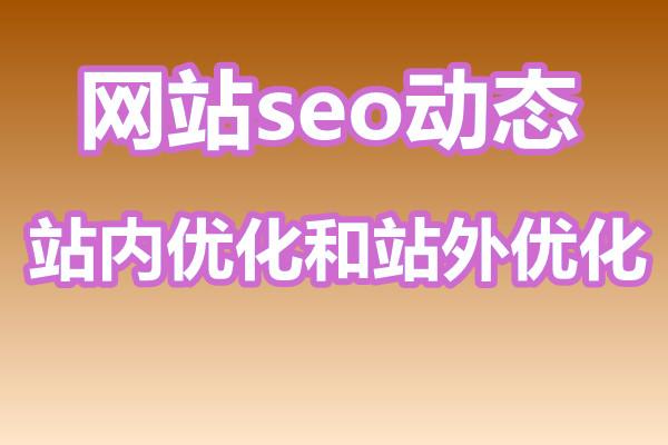 seo优化的站内优化和站外优化有哪些区别?