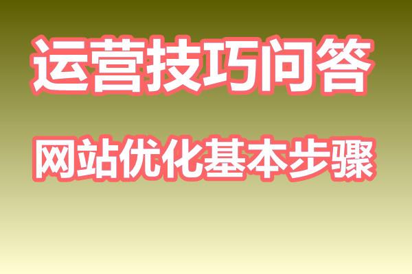 seo网站优化基本步骤顺序是怎么样的?