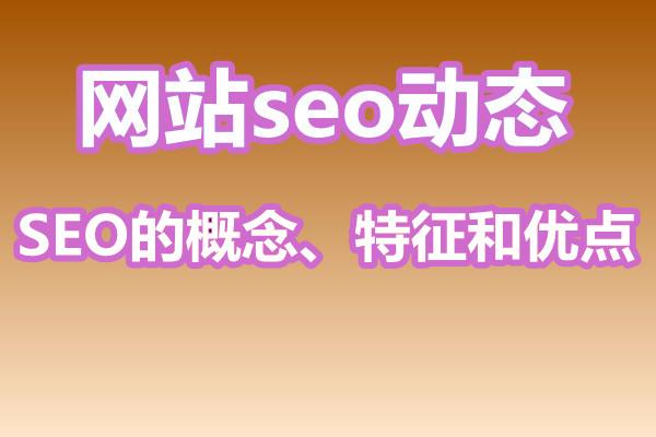 SEO的概念、特征和优点