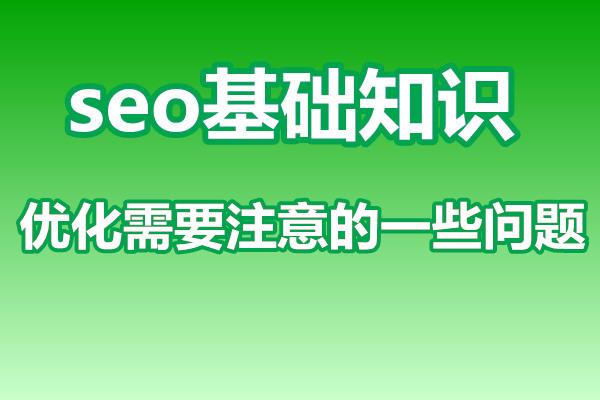 网站seo优化需要注意的一些问题
