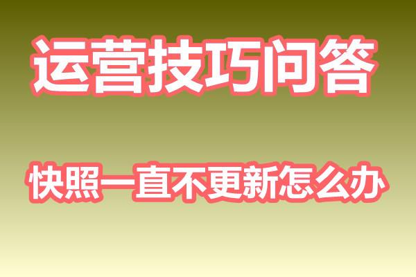 【福州网站优化】快照一直不更新怎么办