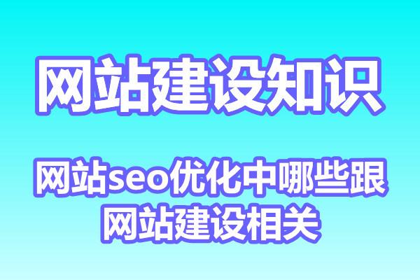 网站seo优化中哪些跟网站建设相关