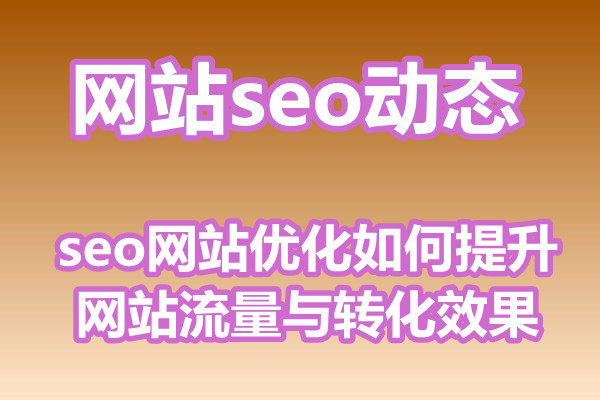 <strong>seo网站优化如何提升网站流量与转化效果</strong>