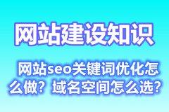 网站seo关键词优化怎么做?域名空间怎么