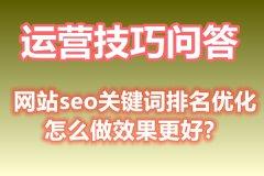 网站seo关键词排名优化怎么做效果更好?