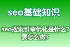seo搜索引擎优化是什么?要怎么做?